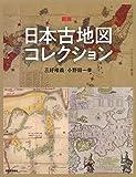 図説 日本古地図コレクション (ふくろうの本/日本の文化)