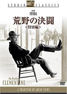 荒野の決闘 特別編 [DVD]