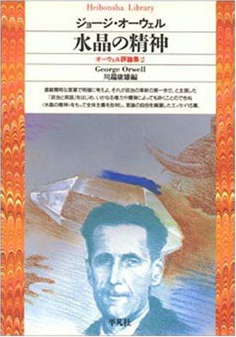 水晶の精神―オーウェル評論集〈2〉 (平凡社ライブラリー)