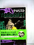 テロリスト (1979年)