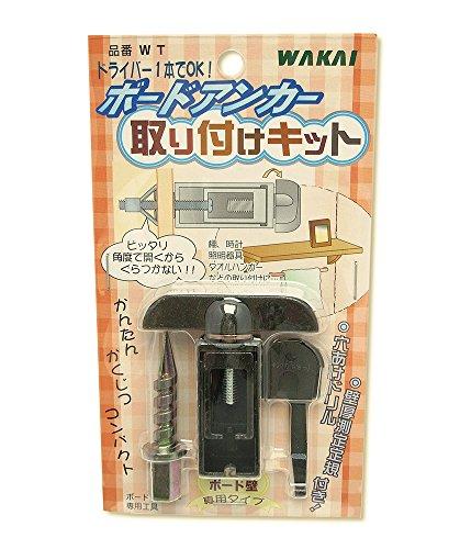 WAKAI ボードアンカー取り付けキット WT