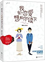 I Want to Love You (Chinese Edition)