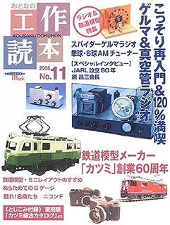 おとなの工作読本 (No.11) (Seibundo mook)