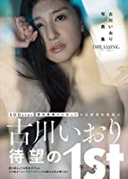 【直筆サイン入り】古川いおり 1st 写真集 『DREAMING』