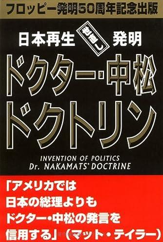 ドクター・中松ドクトリン―日本再生世直し発明