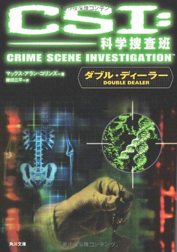 CSI:科学捜査班―ダブル・ディーラー (角川文庫)の詳細を見る