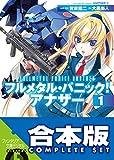 【合本版】フルメタル・パニック! アナザー+SS 全13巻 (富士見ファンタジア文庫)