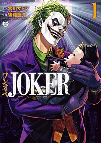 ワンオペJOKER(1) (モーニングコミックス)