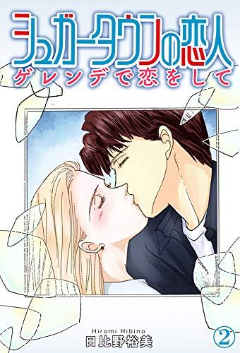 シュガータウンの恋人 ゲレンデで恋をして 2 (素敵なロマンス)
