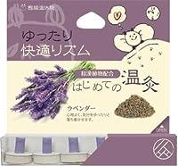 はじめての温灸 和漢植物配合 ラベンダー 6個入り×6箱セット