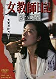女教師日記 禁じられた性[DVD]