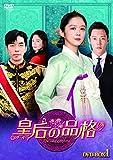 皇后の品格 DVD-BOX1[DVD]