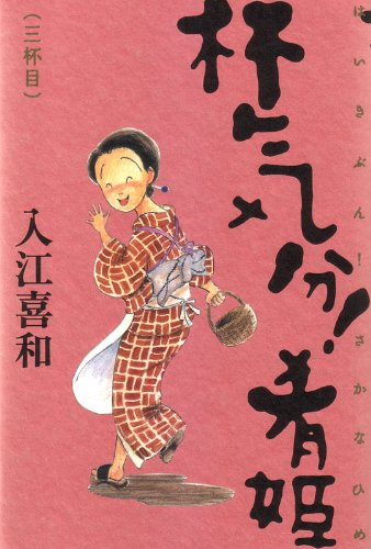 杯気分!肴姫 三杯目 (ビームコミックス) (BEAM COMIX)