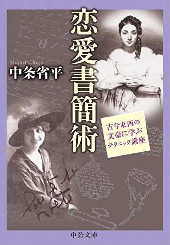 恋愛書簡術 古今東西の文豪に学ぶテクニック講座 (中公文庫)