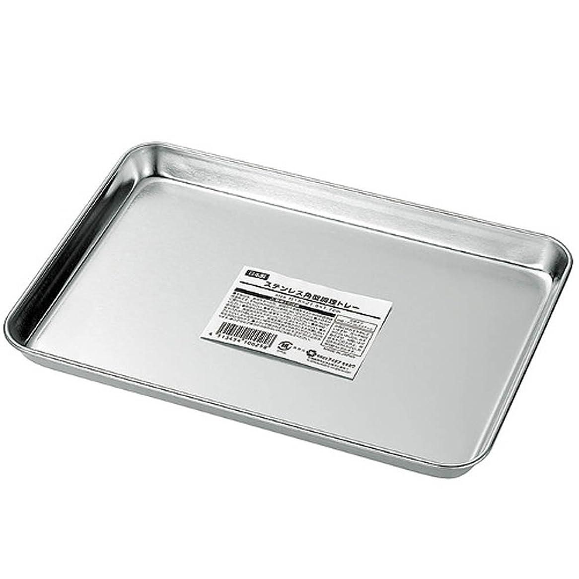 スキャンドライバ驚くべきエコー金属 ステンレス角型調理トレー 0321-099
