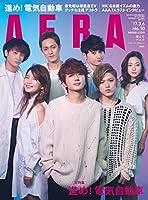AERA(アエラ) 2017年 3/6 増大号【表紙:AAA】[雑誌]