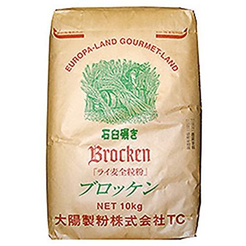 【 業務用 】 太陽製粉 石白挽き ライ麦全粒粉 ブロッケン 10kg ライ麦 全粒粉 ライ麦パン