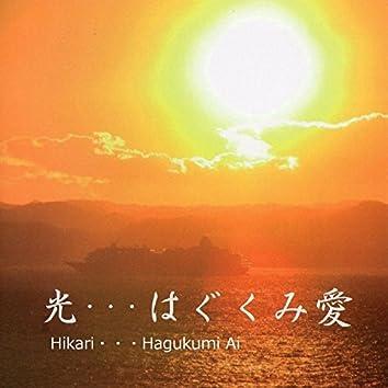 Hikari Hagukumi Ai