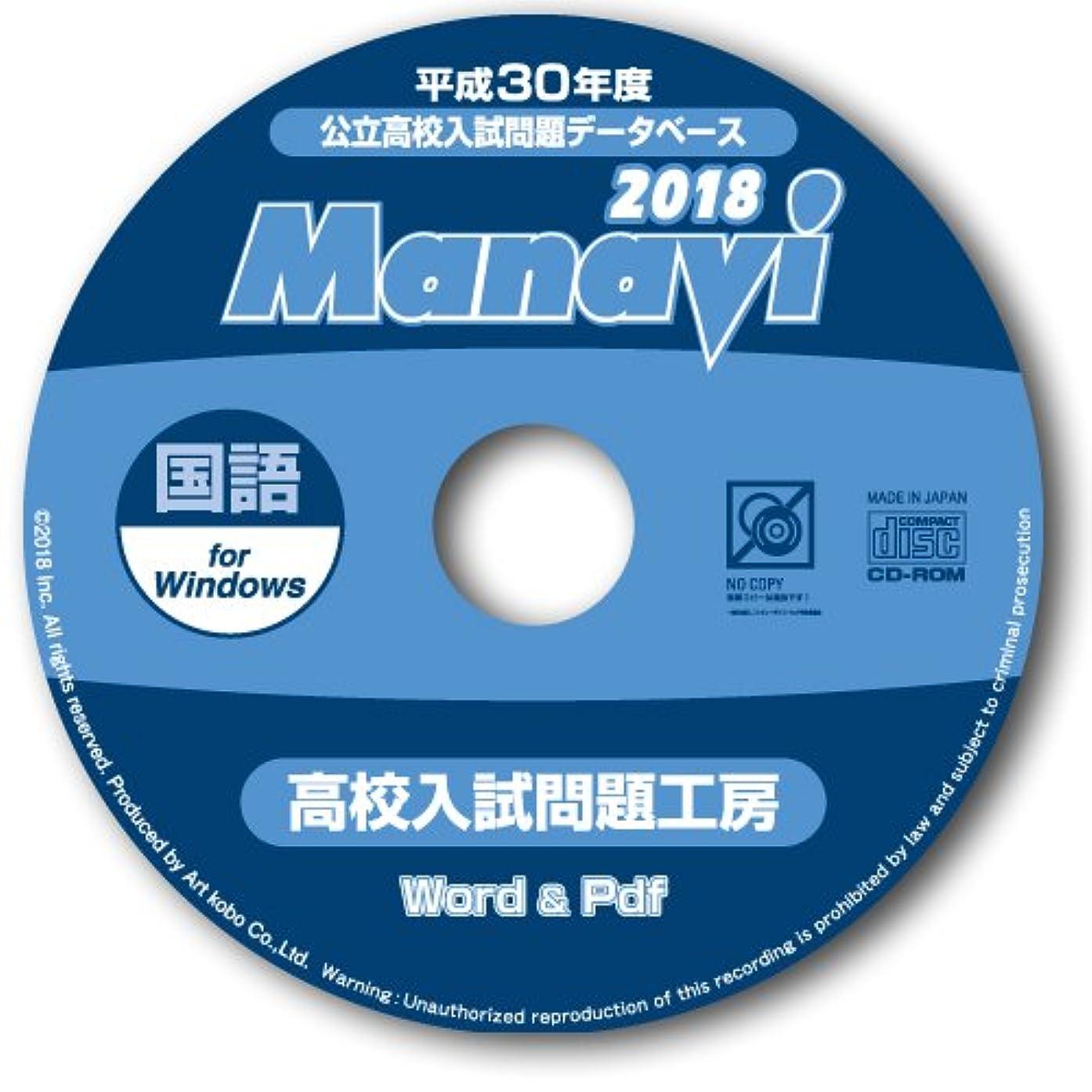 ふつう好意的真空Manavi 高校入試問題工房 2018年版 国語