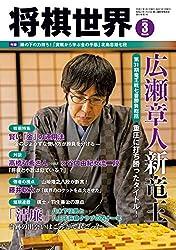 将棋世界 2019年3月号(付録セット) [雑誌]