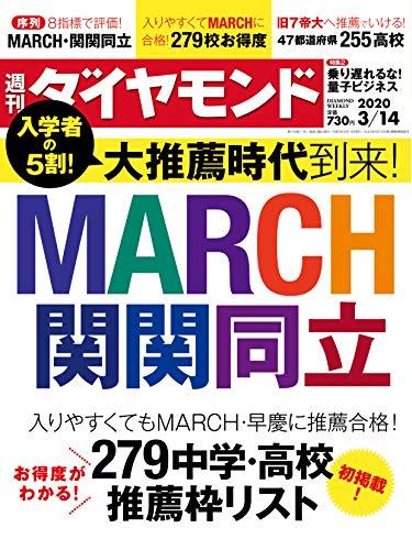 週刊ダイヤモンド 2020年 3/14号 [雑誌] (入学者の5割! 大推薦時代到来! MARCH 関関同立)
