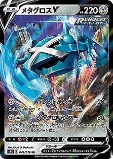 ポケモンカードゲーム S6K 049/070 メタグロスV 鋼 (RR ダブルレア) 拡張パック 漆黒のガイスト