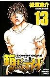 範馬刃牙(13) (少年チャンピオン・コミックス)