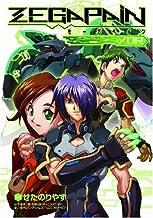 ゼーガペインXOR (電撃コミックス)