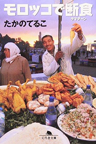 モロッコで断食(ラマダーン) (幻冬舎文庫)