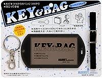 大一鋼業 マーキー キーアンドバッグ KB-2 ブラック 【まとめ買い10個セット】