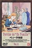 ペリーヌ物語(11)[DVD]