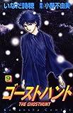 ゴーストハント(9) (講談社コミックスなかよし)