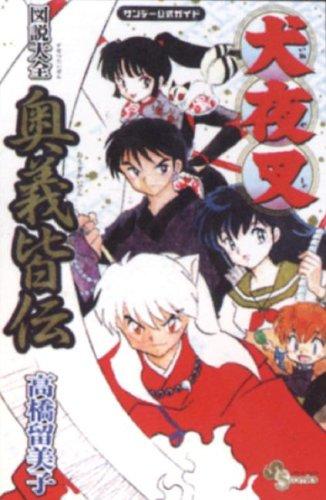 Inuyasha Manga Profiles