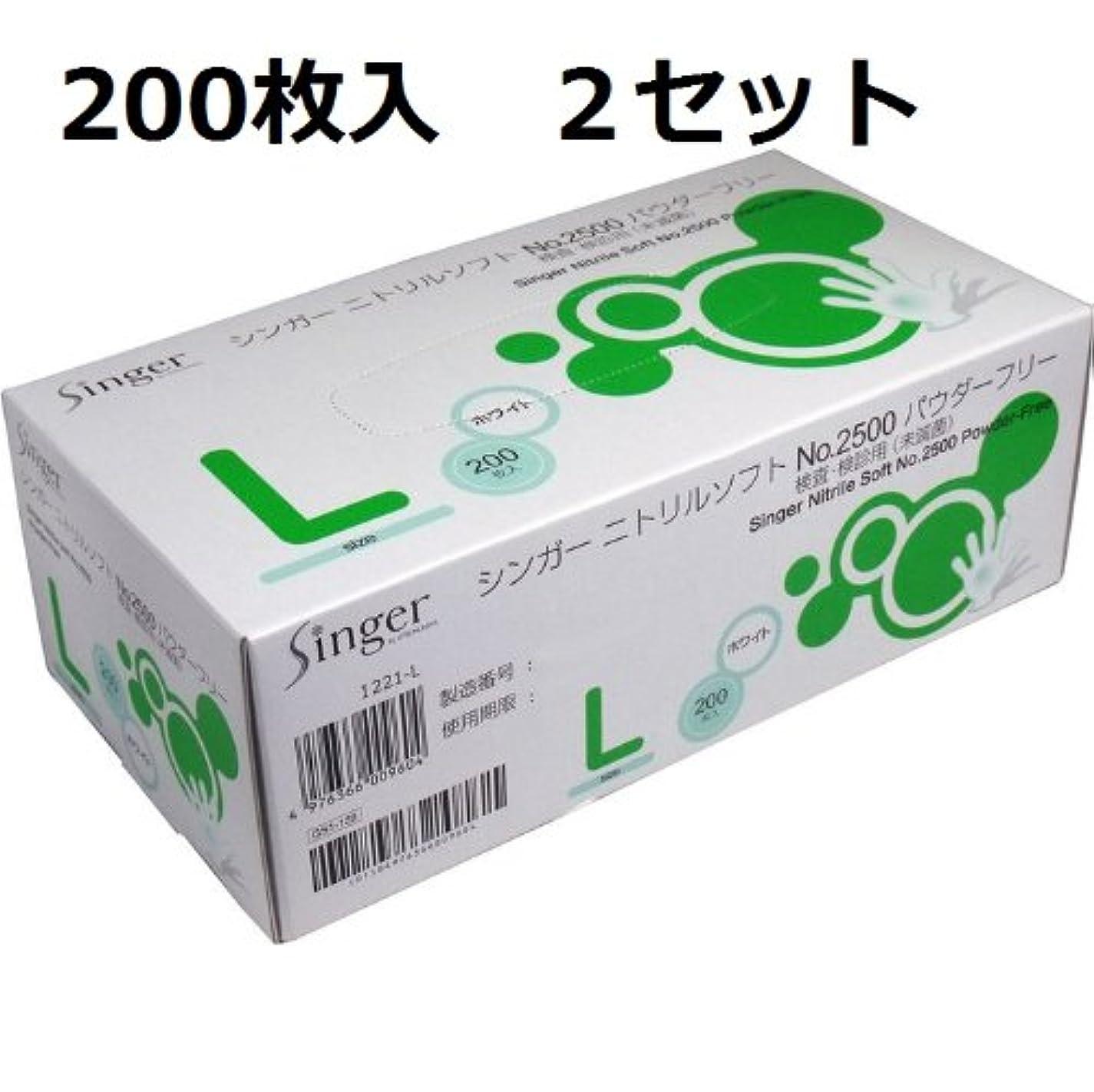 味ピッチファン一般医療機器 非天然ゴム製検査 検診用手袋 Lサイズ 200枚入 2個セット