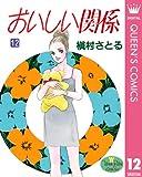 おいしい関係 12 (クイーンズコミックスDIGITAL)