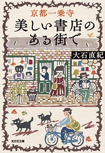 京都一乗寺 美しい書店のある街で (光文社文庫)
