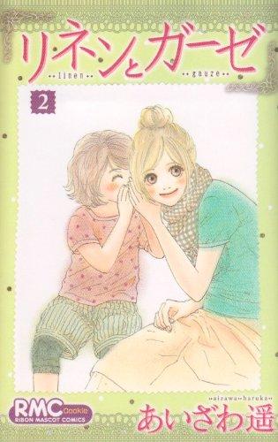 リネンとガーゼ 2 (りぼんマスコットコミックス)の詳細を見る