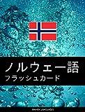 ノルウェー語フラッシュカード: 重要単語800語フラッシュカード