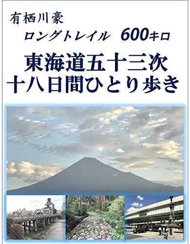 東海道五十三次 十八日間 ひとり歩き: ロングトレイル 600キロ