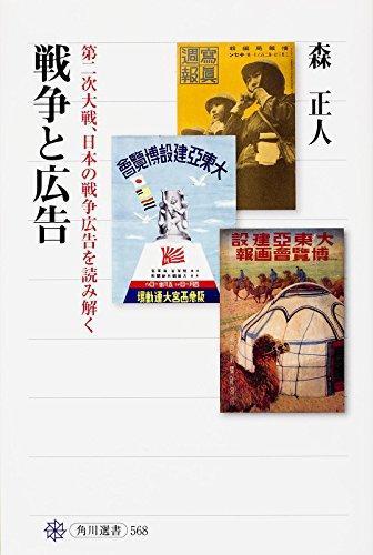 戦争と広告 第二次大戦、日本の戦争広告を読み解く (角川選書)
