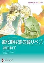 道化師は恋の語りべ 2 (ハーレクインコミックス)
