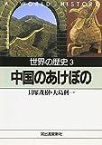 世界の歴史 (3) 中国のあけぼの 河出文庫 (河出文庫 791A)