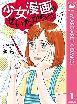 [きら]の少女漫画のせいだからっ 1 (マーガレットコミックスDIGITAL)