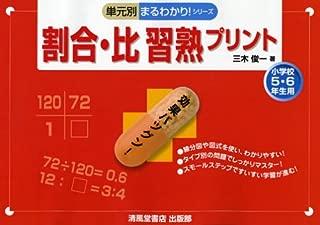 割合・比習熟プリント―小学校5・6年生用 (単元別まるわかり!シリーズ)