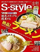 表紙: せんだいタウン情報 S-style 2021年1月号 | S-style編集部