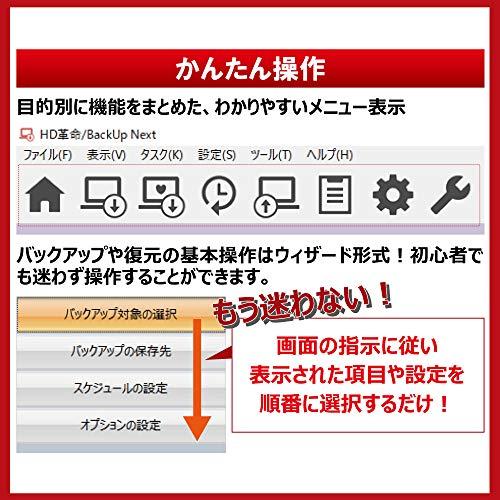 アーク情報システム『HD革命BackUpNextVer.4』