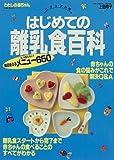 はじめての離乳食百科―わたしの赤ちゃん (主婦の友生活シリーズ)