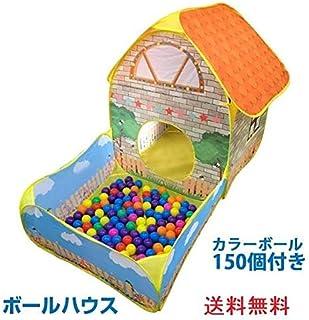 ボールハウス カラーボール付き ボールプール ボールテント キッズハウス 家 テラス 秘密基地 収納 おもちゃ