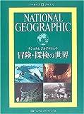 ナショナル ジオグラフィック アーカイブ・ブックス 冒険・探検の世界