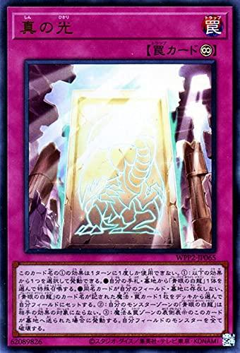 遊戯王カード 真の光(ウルトラレア) WORLD PREMIERE PACK 2021(WPP2)   ワールドプレミアムパック2021 永続罠 ウルトラ レア